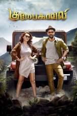 Gulaebaghavali 2018 Dual Audio 480p & 720p Full Movie Download