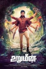 Urumeen 2015 Dual Audio 480p & 720p Full Movie Download in Hindi