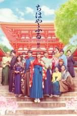 Chihayafuru Part 3 2018 BluRay 480p & 720p Movie Download and Watch Online