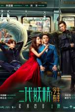 Hanson and the Beast 2017 WEB-DL 480p & 720p Full HD Movie Download