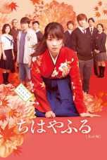 Chihayafuru Part I 2016 BluRay 480p & 720p Full HD Movie Download