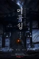 The Wrath (2018) HDRip 480p & 720p HD Korean Movie Download
