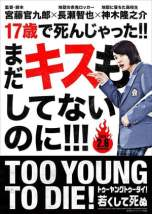 Too Young to Die 2016 BluRay 480p & 720p Full HD Movie Download