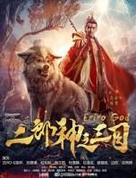 Eriro God (2019) WEB-DL 480p & 720p Full HD Movie Download