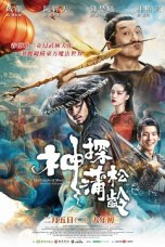 The Knight of Shadows: Between Yin and Yang (2019) BluRay 480p & 720p Download