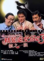 The Romancing Star 3 (1989) BluRay 480p & 720p HD Movie Download