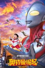 Dragon Force: Rise of Ultraman (2019) WEB-DL 480p & 720p Download