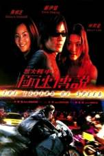 The Legend of Speed (1999) BluRay 480p & 720p HD Movie Download
