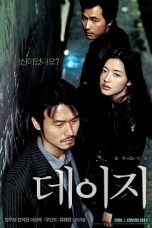Daisy aka Deiji (2006) DVDRip Korean Free HD Movie Download