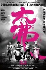 The Great Buddha + (2017) BluRay 480p & 720p Movie Download