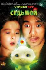 CJ7 (2008) BluRay 480p & 720p Chinese HD Movie Download
