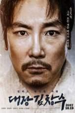 Man of Will (2017) HDRip 480p & 720p Korean Movie Download