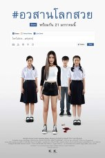 Awasarn Lok Suay aka Grace (2016) DVDRip 480p & 720p Movie Download