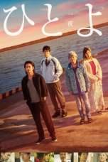One Night (2019) BluRay 480p & 720p Japanese Movie Download