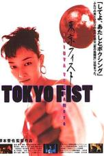 Tokyo Fist (1995) BluRay 480p, 720p & 1080p - Mkvking.com