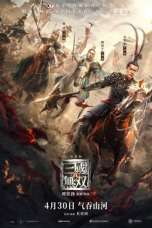 Dynasty Warriors : Destiny of an Emperor (2021) WEB-DL 480p & 720p Mkvking - Mkvking.com