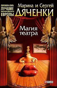 Марина и Сергей Дяченко. Магия театра.
