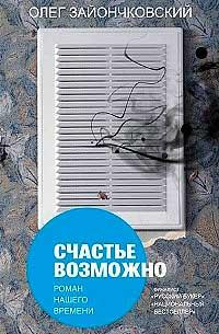 Олег Зайончковский. Счастье возможно