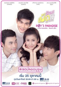 Ugly Duckling Series :Boy's Paradise