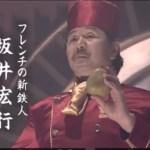 坂井宏行 料理の鉄人 お店 プロフィール 麻原彰晃 現在