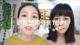 [VLOG] 近期愛用唇膏推薦名單 ♥ TOP 5 FAVORITE LIPSTICKS! 專櫃篇