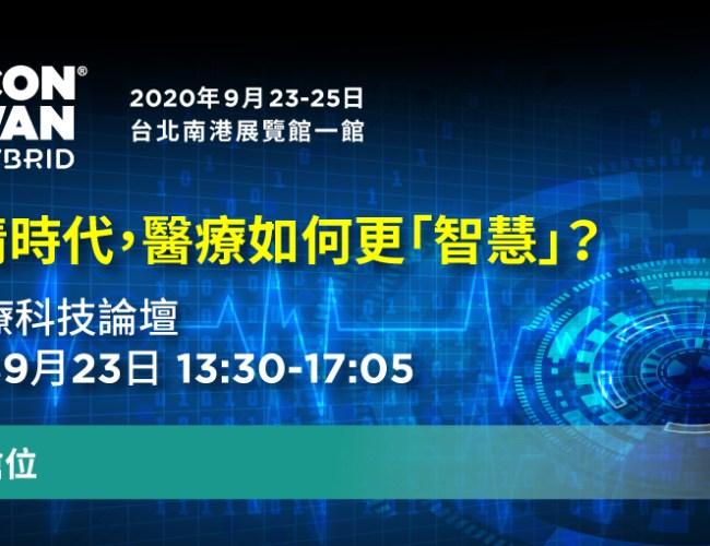 【免費報名】SEMICON Taiwan 智慧醫療科技論壇