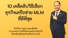 10 เคล็ดลับ วิธีเลือกธุรกิจเครือข่าย MLM