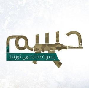 4-Emblème_Hasam.png