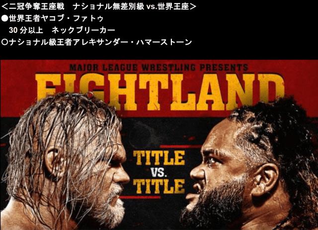 Japan covers FIGHTLAND