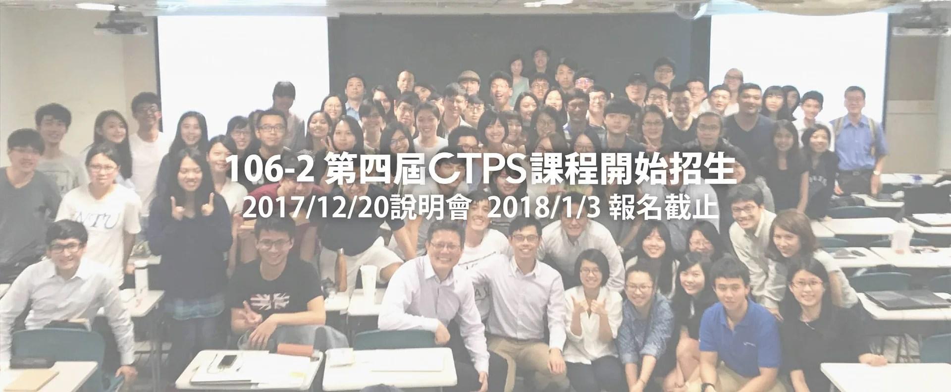 106-2 解決問理論與實務 課程資訊 | 臺大領導學程