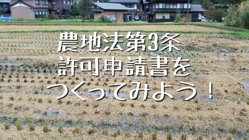 農地法第3条許可申請書の対象となる田んぼの写真