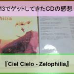【2017年秋M3】『Ciel Cielo – Zelophilia』を聴き終えての感想