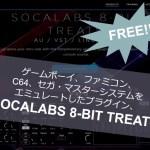 1980年代ゲーム機の音源をエミュレートした『SOCALABS 8-BIT TREATS』が無料配布