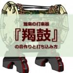 【DTM】雅楽の打楽器『羯鼓(かっこ)』(鞨鼓)の音作りと打ち込み方【和楽器】