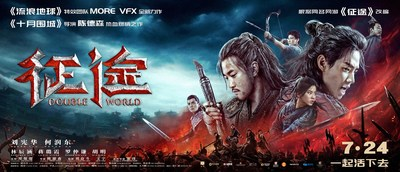 """iQIYI to Release Action-Adventure Fantasy Film """"Double World"""" on July 24"""