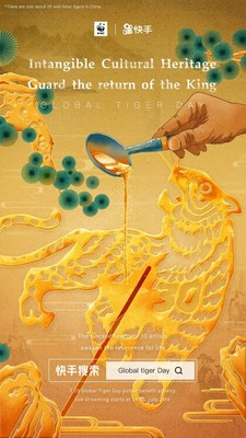 Sugar painting tiger created by Wei Shengguo, inheritor of Sugar Painting technique