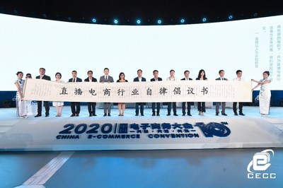 China E-commerce Convention 2020