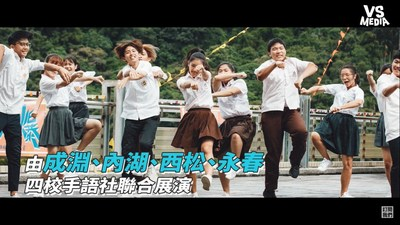 Taiwanese media reports on a sign dance MV are attracting significant attention among young people!