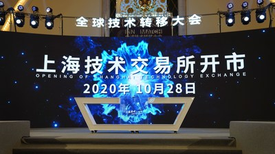 Opening Ceremony of Shanghai Technology Exchange