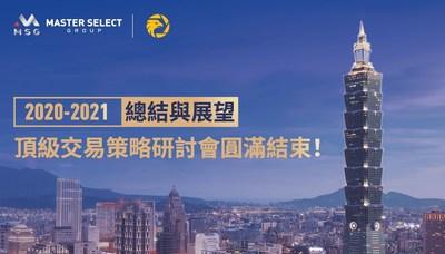 MSG邁盛集團與外匯天眼相聚台北,攜手展望2021投資新機遇