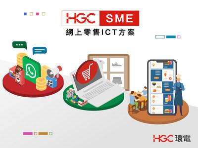 HGC環電「網上零售ICT」方案作強力後盾支援老闆,逆市下開拓商機。
