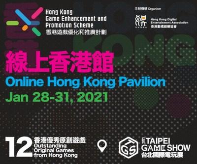 第二屆「香港遊戲優化和推廣計劃」於「台北國際電玩展2021」設立線上香港館