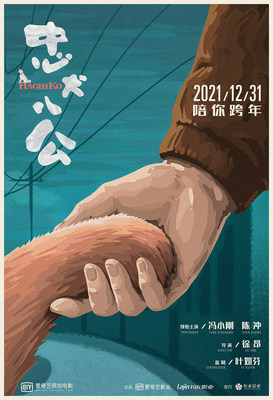 """iQIYI Co-Produced Chinese Version of """"HACHIKO"""" to Premiere This New Year's Eve"""