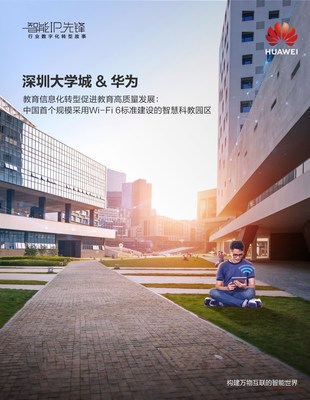 華為雲園區網絡CloudCampus3.0解決方案助力深圳大學城順利召開華為開發者大會2021(Cloud)