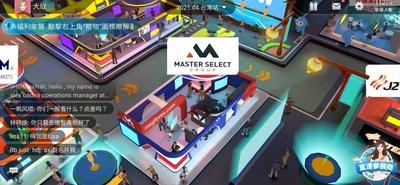 MSG邁盛集團以鑽石展商身份亮相BrokersShow雲展會