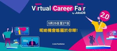 JobsDB數碼招聘會「Virtual Career Fair」轉工旺季第2擊