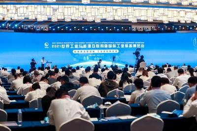 2021世界工業與能源互聯網暨國際工業裝備博覽會6月18日在常州開幕。