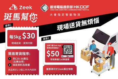 Zeek提供專業的展會物流方案,滿足商戶及消費者於展會不同階段的物流需求。