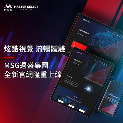 MSG邁盛集團全新官網隆重上線