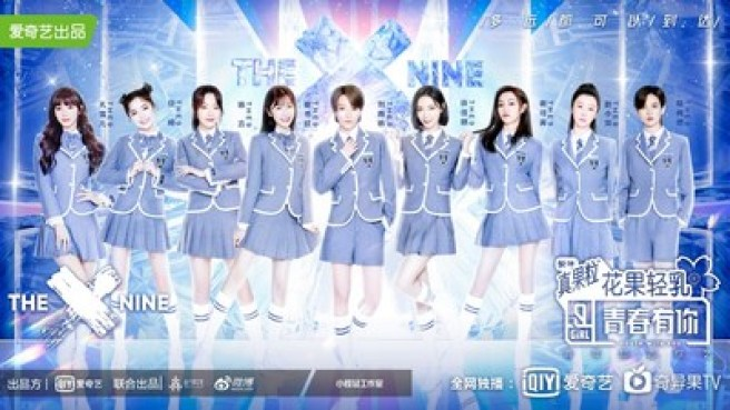 Winners_iQIYI_Hit_Variety_Show__Youth_With_You_Season_2 THE9 Reveals Dorm Room Allocations, Nicknames and Roles for Every Member in Debut Livestream